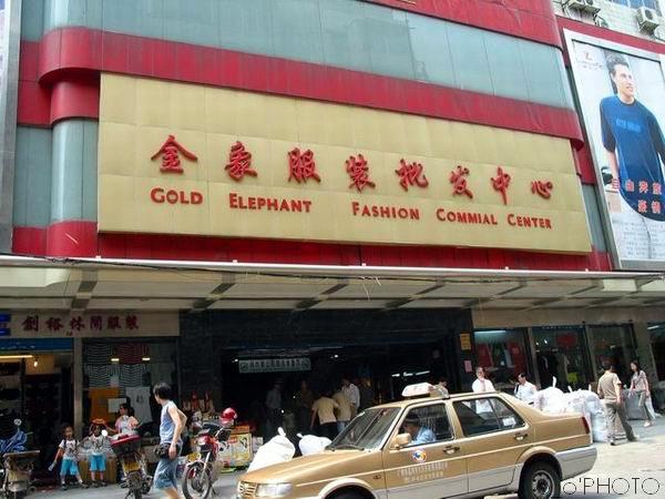 广州金象服装批发中心