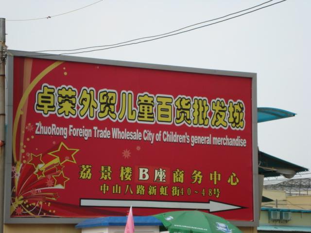 广州卓荣外贸儿童百货批发城