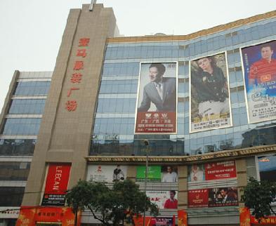 广州壹马服装广场