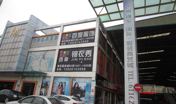 广州广大服装商贸城