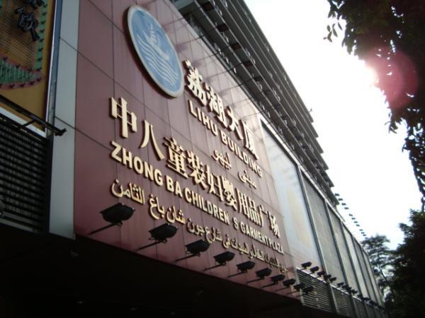 广州中山八童装妇婴用品广场
