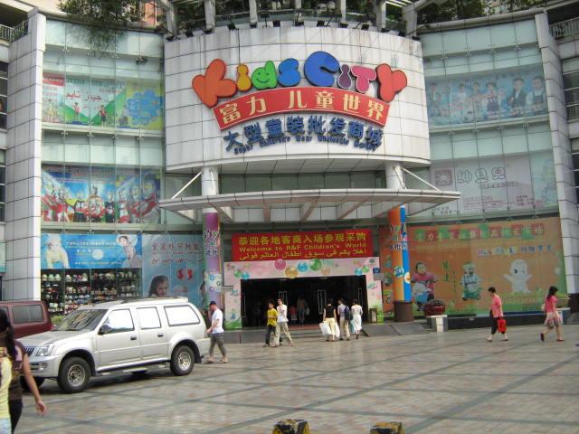 广州富力儿童世界