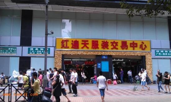 广州红遍天服装批发城