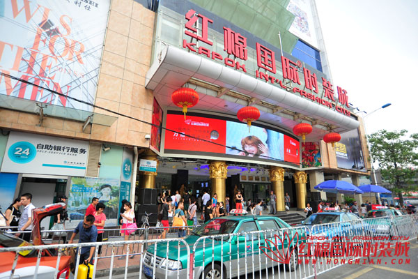 广州红棉国际时装城