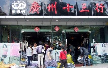 十三行服装批发市场