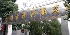 广州沙河服装批发城
