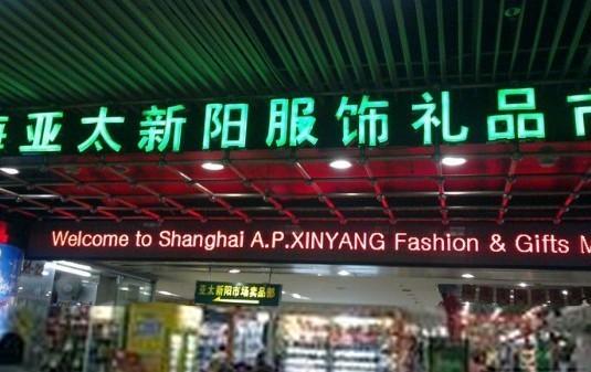 上海亚太新阳服装市场