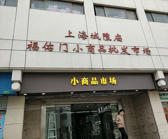 上海城隍庙小商品市场
