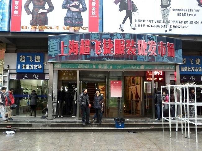 上海超飞捷服装批发市场