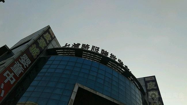 上海兴浦服装批发市场
