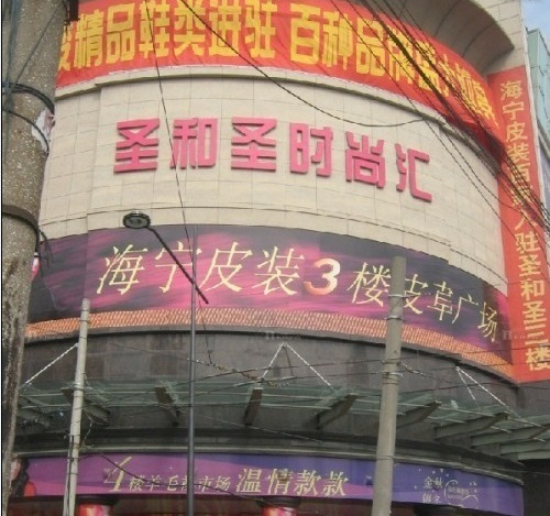 上海圣和圣广场
