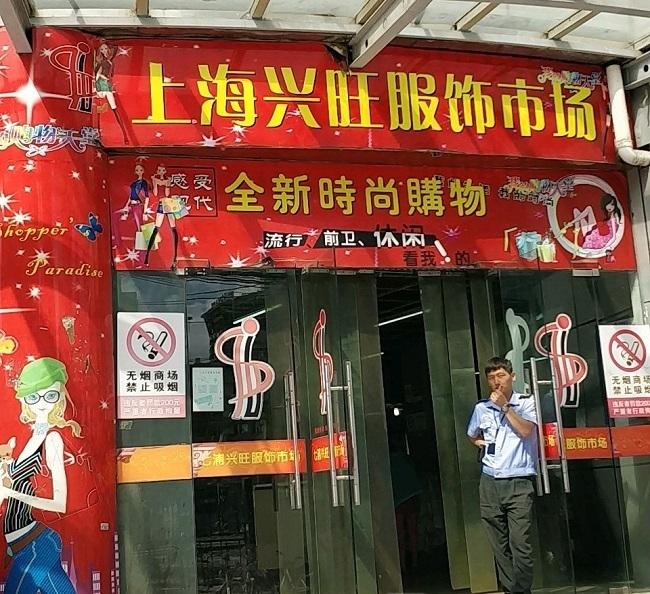 上海兴旺服装批发市场_地址_介绍_坐车_怎么样