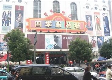 杭州电力四季服装城