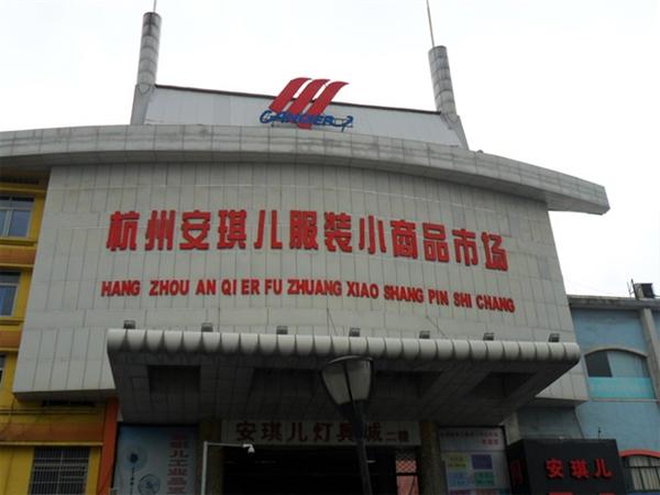 杭州安琪儿服装批发市场