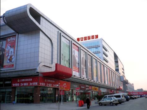 曹安国际商城