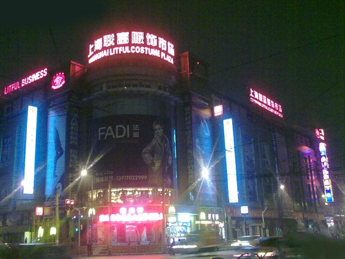 上海联富精品女装城