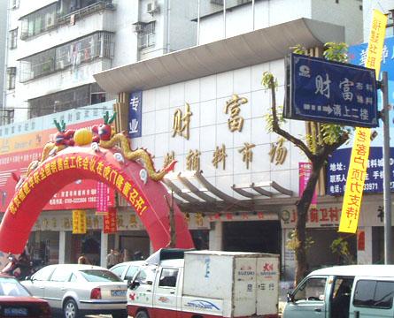 北京威涛服装辅料批发市场