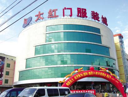 北京大红门亮驿服装批发城