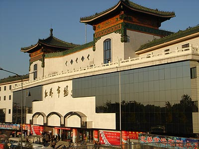 北京红桥批发市场
