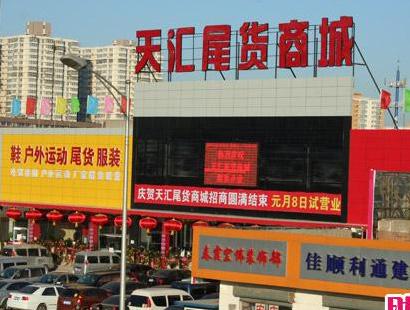 北京天汇尾货商城