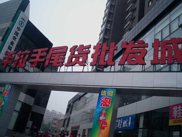 北京手拉手尾货市场