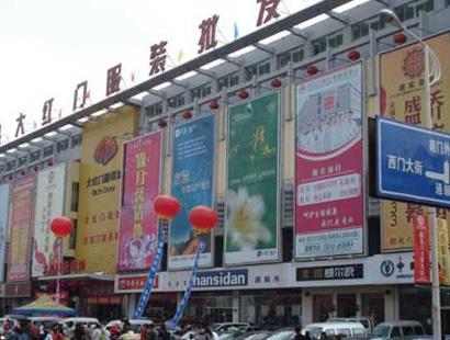 北京大红门服装批发市场