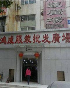 深圳鸿诚服装批发城