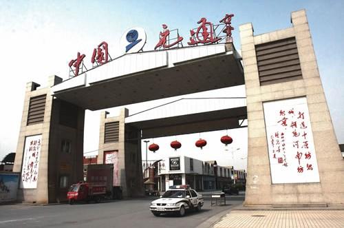 郑州元通纺织城