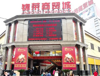 郑州锦荣商贸城