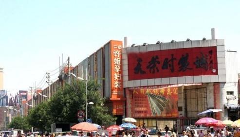 郑州天荣时装城