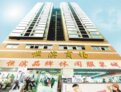重庆恒滨商厦服装批发市场
