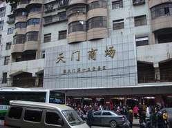 重庆天门服装商场