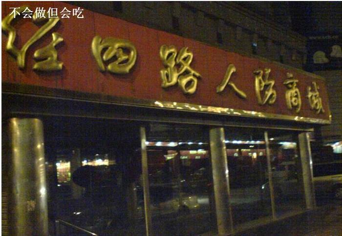 济南人防永兴商城
