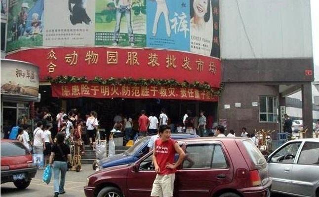 北京众合动物园服装批发市场