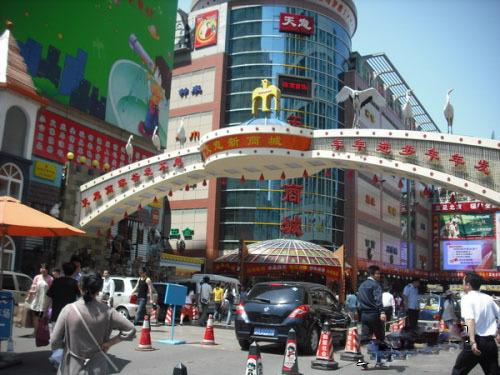 北京天意小商品批发市场
