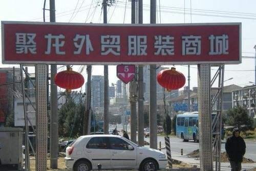 北京聚龙服装批发市场
