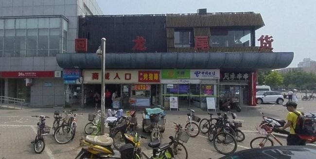 北京回龙观尾货淘宝城