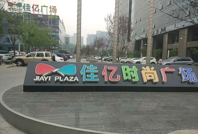 北京佳亿时尚广场