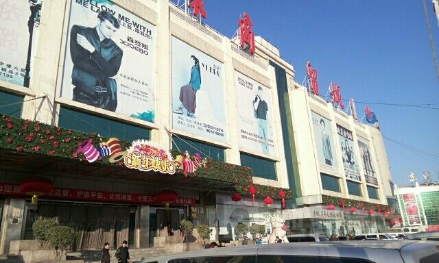 北京木榍园服装批发