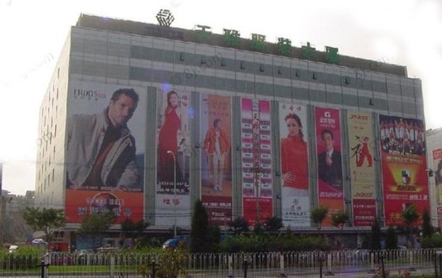北京天雅精品服装大厦