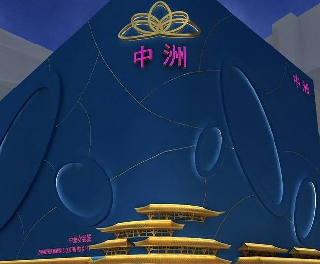 杭州中洲女装城