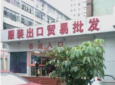 深圳泰诚服装城