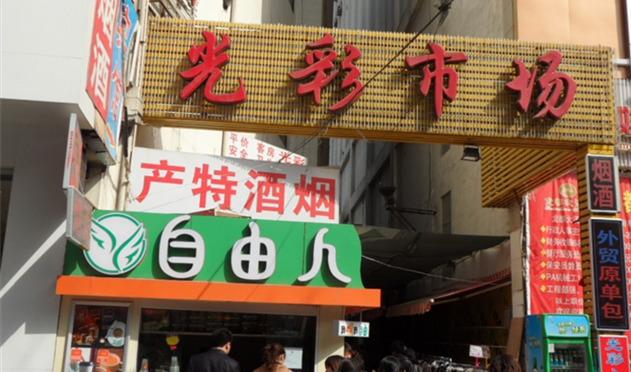 郑州光彩市场