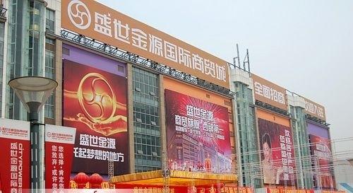 重庆盛世金源国际商贸城