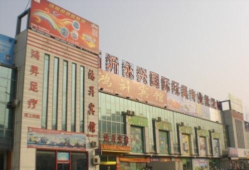 临沂永兴国际玩具城