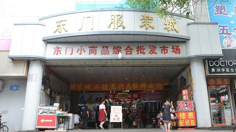 济南东门服装城