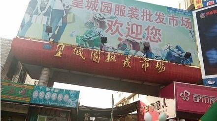 济宁皇城园批发市场
