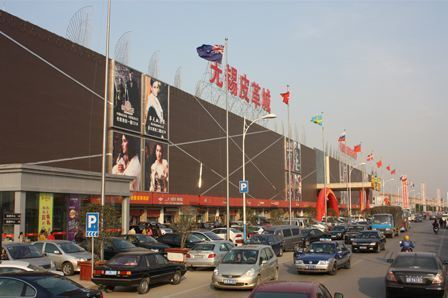 无锡东方国际皮革城