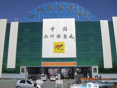 锦州海城西柳服装市场