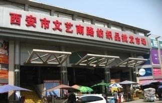 晋城西城纺织品批发市场